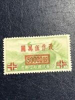 Rare China Stamps 1948 Junkers F-13 over Great Wall. VF, MH