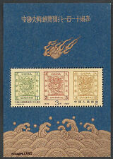 China 1988 J150 110 Years Issue of Large Dragon Stamp S/S 大龍