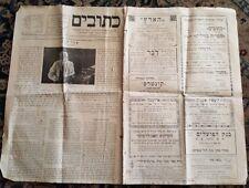 "PALESTINE , JEWISH NEWSPAPER ""KTUVIM "" 1926 YEAR"