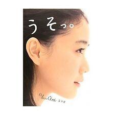 YU AOI PHOTO BOOK A LIE JAPAN 2010 Very Good