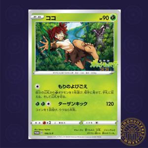 Rare Japanese Pokemon PROMO KOKO 106/s-p Movie Promo *sealed*  NM