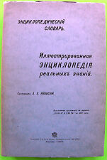 RUSSIAN book Entsiklopediia, Moscow, 1907