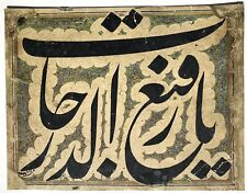 Fine Early Antique Persian Islamic Calligraphy Nastaliq