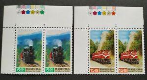 1992 Taiwan Alpine Train Railway Locomotive 4v Stamps 台湾森林火车邮票 (T/L Colour Code)