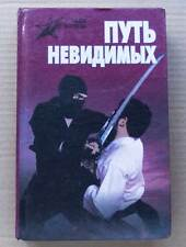 NINJUTSU History Martial Arts by A.Gorbylev / Russian Book NINJA Fight training