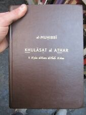 ARABIC  BOOK KHULASAT AL ATHAR AL MUHIBBI CA 1960S PRINTING RARE EDITION