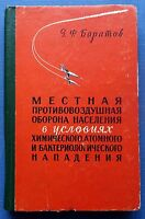 1959 Russian USSR Soviet Book Air Defense Nuclear Attack Weapons Military Rare