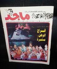 Majid Magazine UAE Emirates Arabic Comics 1996 No. 930 مجلة ماجد الاماراتية