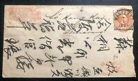 1894 Magelang Netherlands Indies Stationery Cover Chinese Writing To Semarang