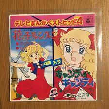 Lulu' l'angelo tra i fiori Cady Candy anime rare 45 giri usato Japan press