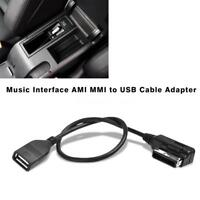 Music Interface AMI MMI to USB Cable Adapter for Audi A3 A4 A6 Q5 Q7 Q8 R8 F8D6