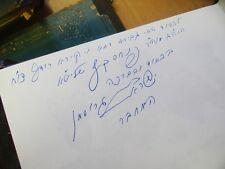 """הרב ישראל גרוסמאן זצ""""ל SIGNED HEBREW BOOK BY RABBI YISROEL GROSSMAN NICE GIFT"""