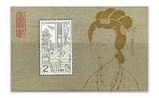 China 1983 Romance of The Western Chamber Stamp Mini Sheet T82 Scott 1844 MUH