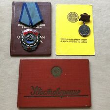 #797.577 PERFECT! WOMAN THE RED BANNER OF LABOR USSR AWARD RUSSIA WITH DOCUMENT