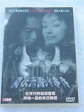 JAPANESE DVD MOVIE FILM: BULLET BALLET, TSUKAMOTO SHINYA FILM