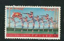 China: Stamp used, XF good value, Cat 110$. CI30