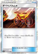 US Seller Pokemon Card Remix Bout Acro Bike 061/064 TR SM11a Japanese NM/M