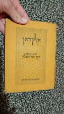 ANTIQUE  ISLAMIC QURAN in Hebrew reduced issue