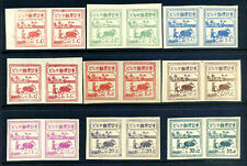 BURMA Japanese Occupation Scott 2N20-37 Imperf Pairs SG J73-81 1943 Issue 9G6 8