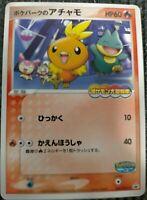 UK Seller. Pokemon TORCHIC Japanese Pokepark 2005 Promo 047//PCG-P Card