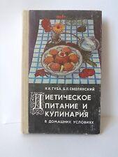 Dietary food and cooking at home, Диетическое питание и куллинария ...РЕЦЕПТЫ