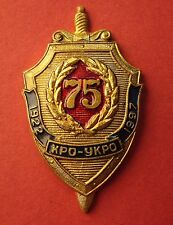 Russian Soviet KRO Counterintelligence 75Anniv. Badge FSB KGB SMERSH Shield 1997