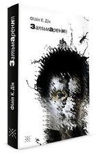 In Ukrainian book - A Scanner Darkly - Philip K. Dick Затьмарення - Філіп К. Дік