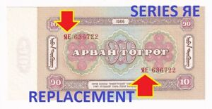 Mongolia 10 Tugrik 1966 REPLACEMENT SERIES ЯЕ P# 38 UNC (33519)