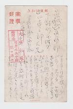 WW 2 Japan Propaganda postcard cover Otsuka Army Unit China