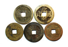 1644-1796 Chinese Ancient Copper Cash Coins Five emperors 100% Genuine 五帝钱