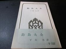 SUPER Rare Japanese Book The Complete Angler Izaak Walton Japan 1954 OBI band