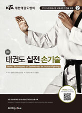 KTA Hand Techniques of Taekwondo for Actual Fighting (Korean English) QR CODE