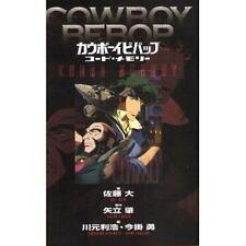 Cowboy Bebop Code Memory fan book