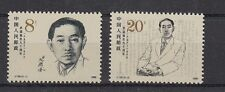 China  2081 - 82  Mao Dun  ** (mnh)