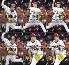(12) 2012 BBM Masahiro Tanaka Special Serial #'d SAWAMURA Award Cards YANKEES !
