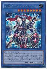 DOCS-JP042 - Yugioh - Japanese - Black Luster Soldier - Super Soldier - Secret