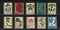 JAPAN 2009 GREETING (ETO CALLIGRAPHY YEAR OF TIGER 2010) COMP. SET 10 STAMP USED