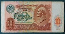 RUSSIA (CCCP) VERY COLLECTABLE VINTAGE 1991 LENIN TEN RUBLE CIRCULATED BANK NOTE