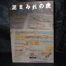 DOROMAMIRE NO TORA / TIGERS IN THE MUD - HAYAO MIYAZAKI