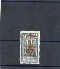 FRENCH INDIA Sc 190(YT 190)**F-VF NH, 3F3ca/16ca, FRANCE LIBRE, $225