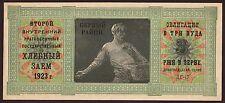Russia/USSR 1923 2nd Domestic Bread Loan - Bond for 3 Poods of Rye Grain  UNC