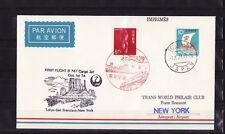 vol  /1/ japan airlines  Tokyo  New York  1974