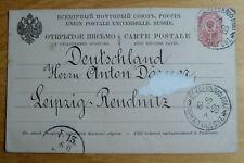 + Russland – sehr alte gelaufene Ganzsachen-Postkarte – Stempel von 1899 +