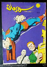 Superman Lebanese Arabic Original Rare Comics 1968 No.229 سوبرمان كومكس