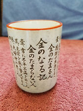 'ASIAN WRITING' on STONEWARE DRINKING GLASS -- 3 7/8""