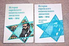 2  Russian books Zionism Teacher's Guide Textbook Jew Jewish national movement