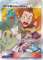 Pokemon Card Japanese - Professor Elm's Lecture SR 102/095 Full Art SM8 - MINT