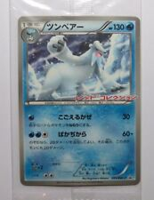 Beartic Sealed Japanese Promo - 053/BW-P - Rare Pokemon Card
