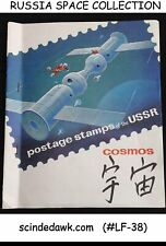 COLLECTION OF RUSSIA USSR SPACE COSMOS COLLECTION IN AN ALBUM
