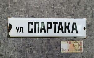 Vintage Soviet Metal Enamel Street Sign Plate SPARTAK STREET Plaque